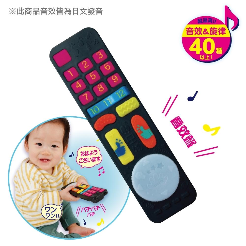 日本People-刺激腦力遙控器玩具
