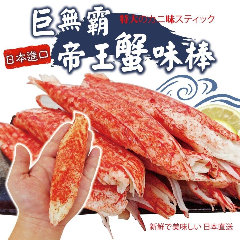 顧三頓-日本巨無霸帝王蟹肉棒x2包(每包10支/600g±10%)