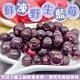 【天天果園】冷凍加拿大野生藍莓2包(每包約200g) product thumbnail 1