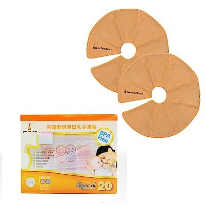 韓國perfection 乳房冷熱敷墊2入+母乳冷凍袋20入(顏色隨機)