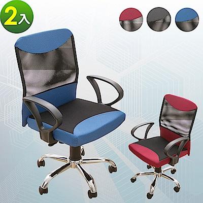 【A1】愛斯樂高級透氣網布鐵腳D扶手電腦椅/辦公椅(3色可選)-2入
