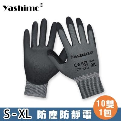 【Yashimo】PU手套 10雙/包(防塵/防滑/防靜電)
