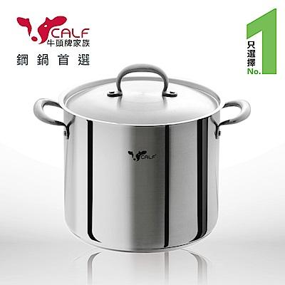 牛頭牌 小牛滷桶26cm / 11.7L/304不銹鋼/大容量(快)