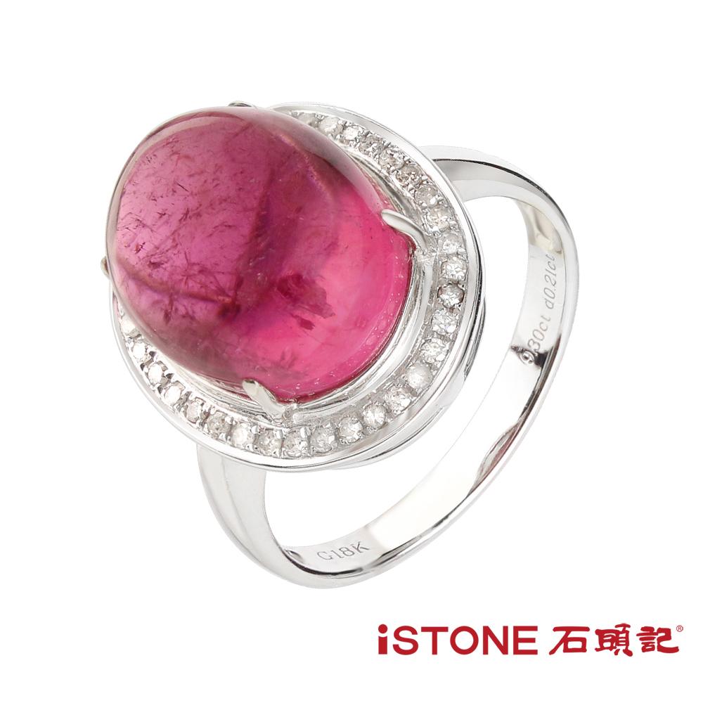 石頭記 碧璽戒指-迷幻花園-唯一精品