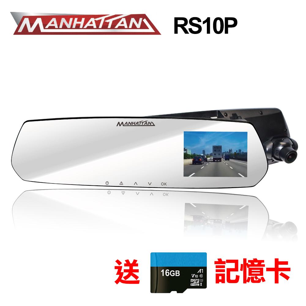 MANHATTAN 曼哈頓 RS10P 後視鏡 行車紀錄器