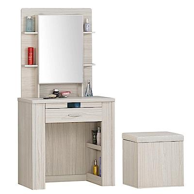 品家居 亞地斯2.5尺橡木紋立鏡式化妝鏡台含椅-76x41x156cm免組
