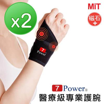 7Power 醫療級專業護腕x2入超值組(磁力護腕 高透氣款)