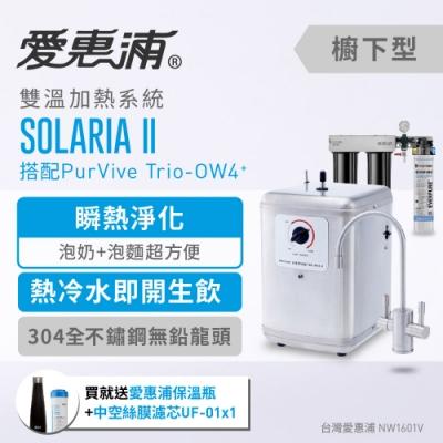 愛惠浦 雙溫加熱系統三道式淨水設備 SOLARIA II+Trio-OW4PLUS