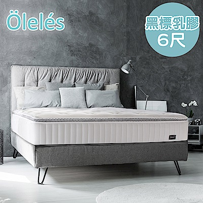 Oleles 歐萊絲 黑標乳膠獨立筒 彈簧床墊-雙大6尺