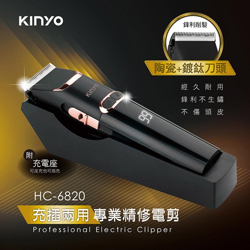 KINYO USB充插電兩用專業精修電動剪髮器
