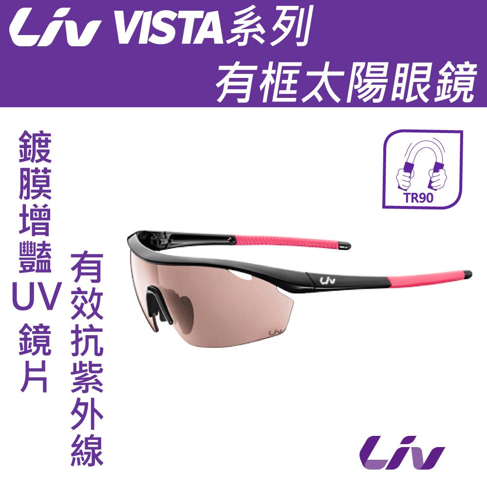 Liv VISTA款有框太陽眼鏡 鍍膜增豔PC鏡片 黑/桃紅