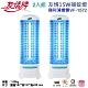 友情牌15W捕蚊燈/2入組(VF-1572) product thumbnail 2