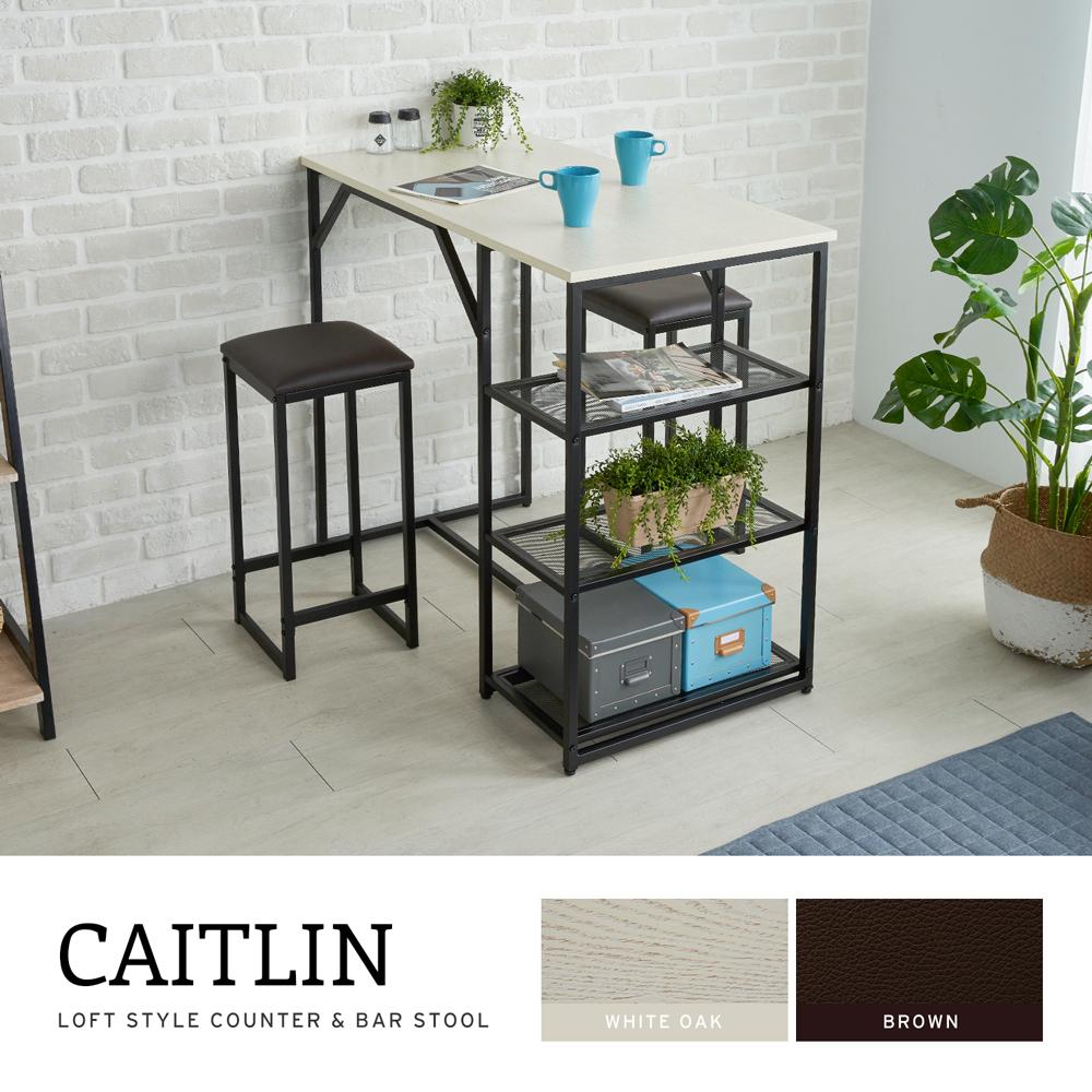 H&D CAITLIN凱特琳工業風吧台桌椅組-3色/DIY自行組裝