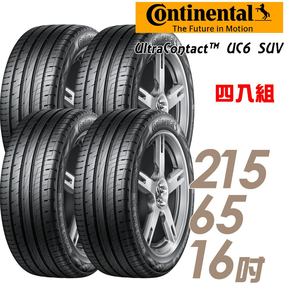 【德國馬牌】UC6S-215/65/16吋舒適操控輪胎_送專業安裝_四入組(UC6SUV)