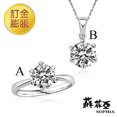 [限訂金膨脹購買]蘇菲亞SOPHIA 0.50克拉 FVVS2 鑽石項鍊/戒指