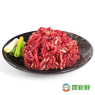 買新鮮-澳洲鮮嫩牛肉絲8包組(200g±10%/包)