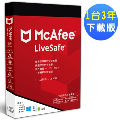 McAfee LiveSafe 2019 1台/3年 中文下載版