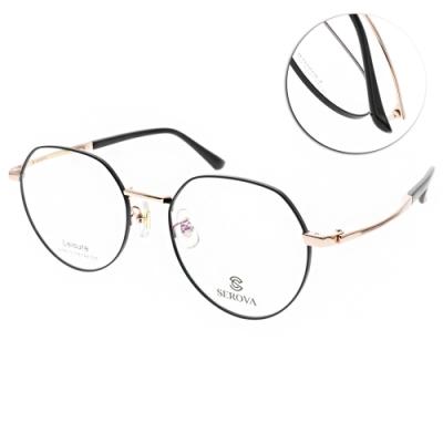 SEROVA眼鏡 低調流行韓風款/黑金-黑 #SE SL543 C07