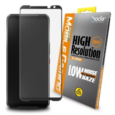 hoda ASUS ROG Phone 3 ZS661KS 手遊專用2.5D滿版低噪點霧面玻璃保護貼