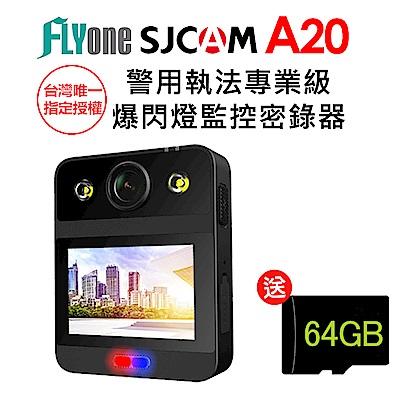 FLYone SJCAM A20 警用執法專業級 爆閃燈監控密錄器/運動攝影機(加送64G卡)-急