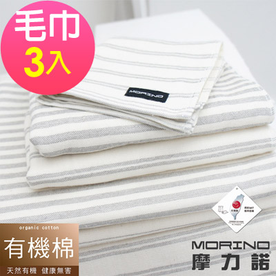 MORINO摩力諾 有機棉竹炭紗布毛巾(超值3入組)