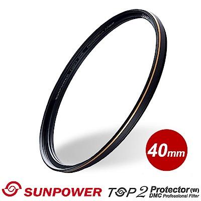 SUNPOWER TOP2 PROTECTOR 超薄多層鍍膜保護鏡/40mm