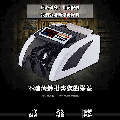 大當家 BS-880 點驗鈔機 點鈔機 驗鈔機 數鈔機 事務用品 銀行等級 新台幣 人民幣