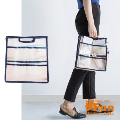 iSFun 網面透視 手提多層內襯包中包收納包 加大款粉膚