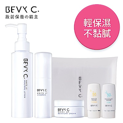 BEVY C. 極淬美白系列3件組(獨家送好禮)
