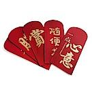 創意燙金紅包袋8入X5組(EZ-R272)