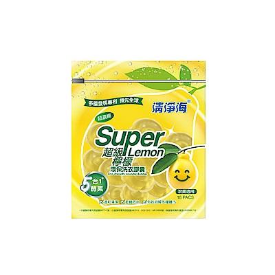 清淨海 超級檸檬環保濃縮洗衣膠囊/洗衣球(18顆)