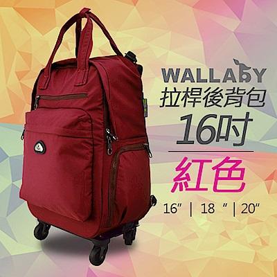 WALLABY 袋鼠牌 素色 16吋拉桿後背包 紅色