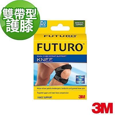 3M FUTURO 護膝 (雙帶型)