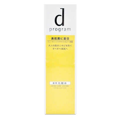 SHISEIDO資生堂 敏感話題 淨荳益生化粧水 125ml