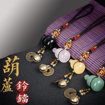 (2入)【原藝坊】一對寶水晶葫蘆吊飾(四款)