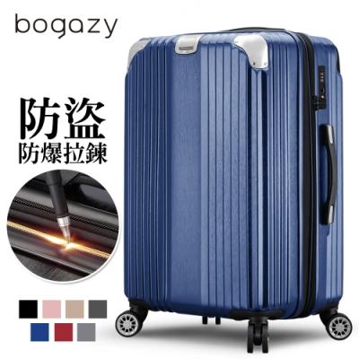 Bogazy 都會之星 26吋防盜拉鍊可加大拉絲紋行李箱(寶藍色)