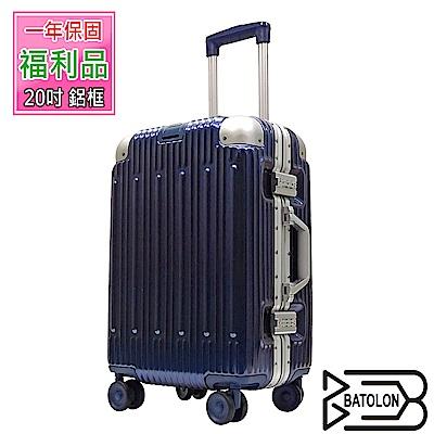 (福利品 20吋) 浩瀚星辰TSA鎖PC鋁框箱/行李箱 (4色任選)