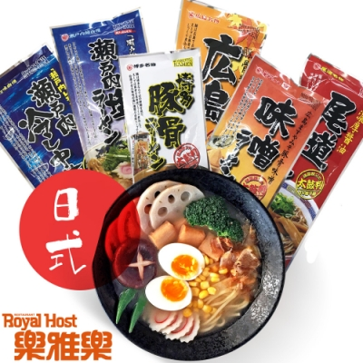 樂雅樂RoyalHost 日本廣島風味拉麵(3種風味系列)