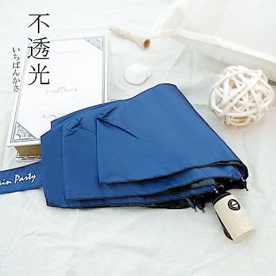好傘王 自動傘_不透光文青黑膠輕大傘(深藍色)