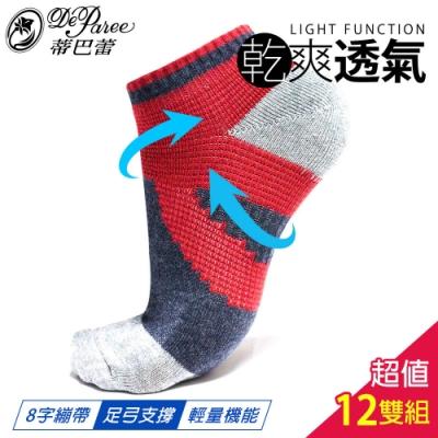 [時時樂限定]蒂巴蕾輕量機能襪 LIGHT FUNCTION-12雙組