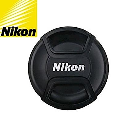 尼康原廠Nikon鏡頭蓋67mm鏡頭蓋LC-67(中捏快扣)67mm鏡頭保護蓋lens cap