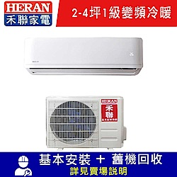 R32變頻一級冷暖分離式冷氣