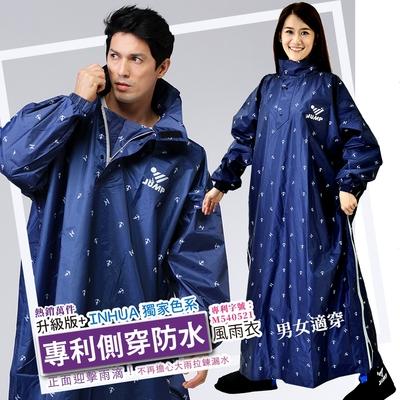 JUMP 將門 專利側穿升級版+印花太空風雨衣(海軍藍)