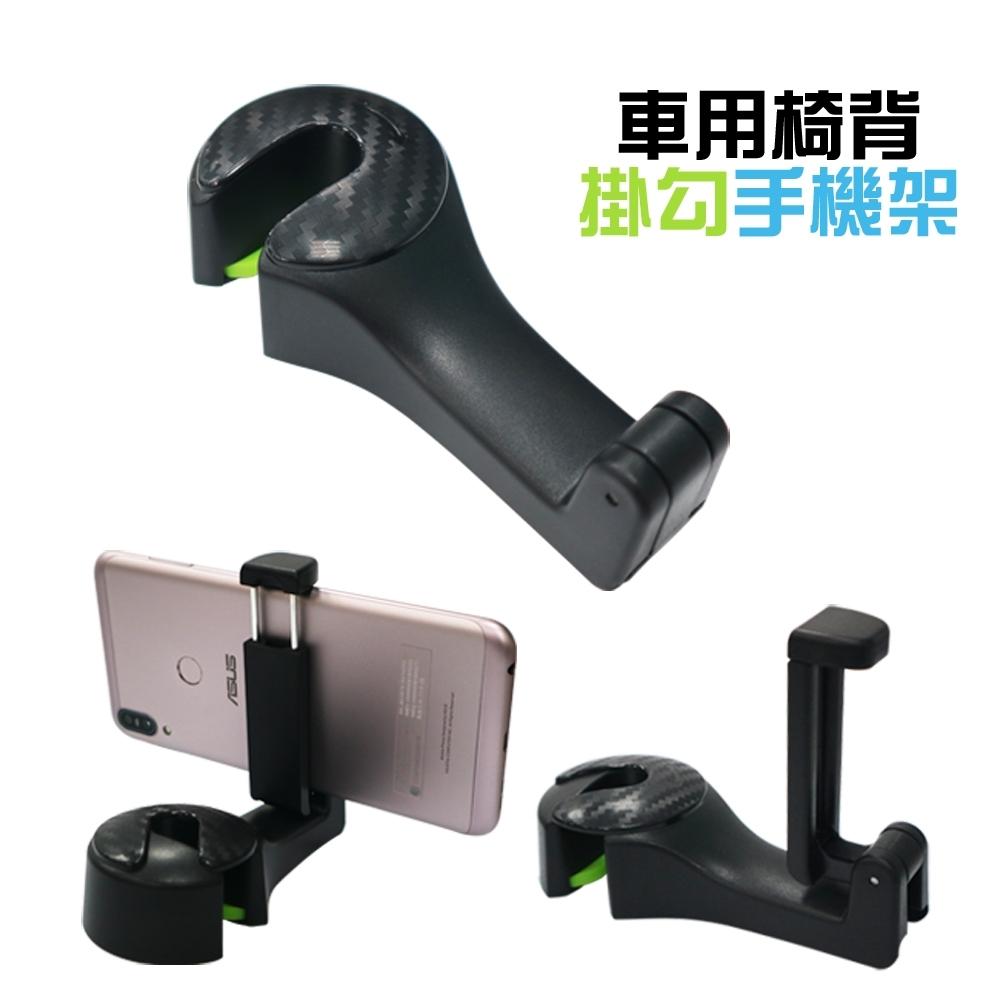 車用椅背掛勾手機架(顏色隨機)-急速配