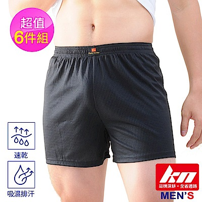 MORRIES 透氣格菱機能男平口褲(6件組)KN661