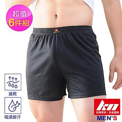 MORRIES 特加大碼透氣格菱男平口褲(6件組)KN661