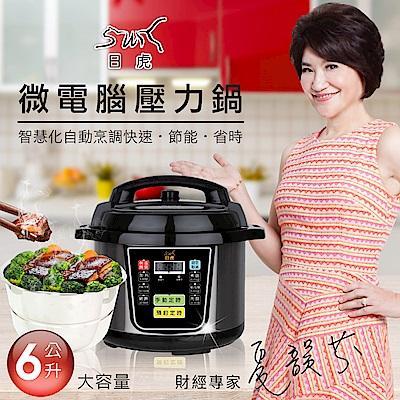 【日虎】全營養原味鍋 6L(微電腦壓力鍋不袗內鍋/快鍋 /燉鍋 /萬用鍋)