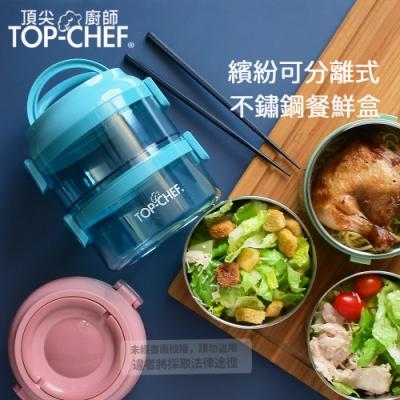 頂尖廚師 Top Chef 304不鏽鋼可分離式雙層密封手提餐盒(1600ml)