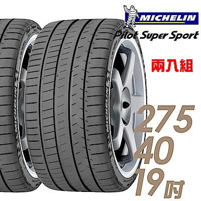 【米其林】PSS--275/40/19_兩入組 運動性能胎 適用BMW 5.7