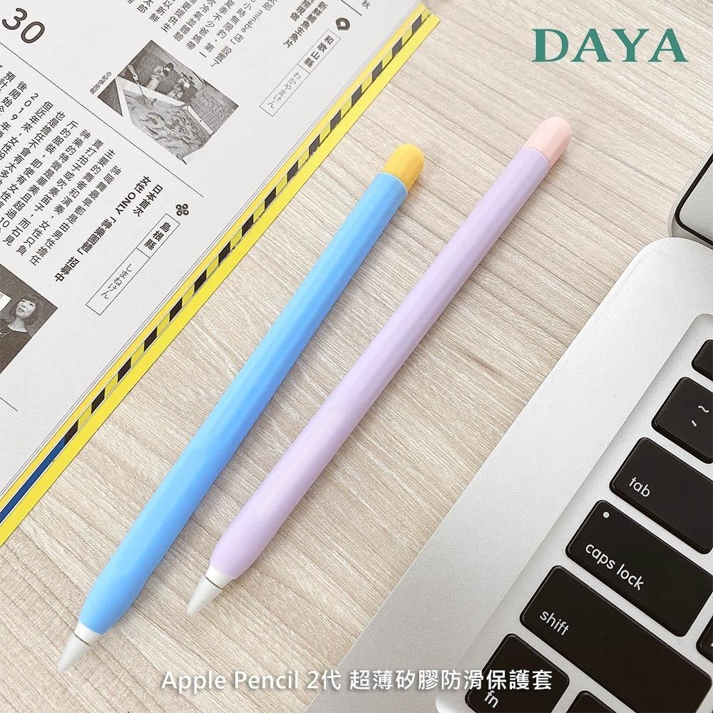 【DAYA】Apple Pencil 2代 超薄矽膠防滑保護套/筆套(贈兩種筆帽 原色/撞色)